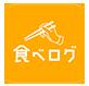 立川駅1分 本格パスタが美味しいイタリアン&スパニッシュのお店『CANTINA 立川店』の、食べログのロゴ