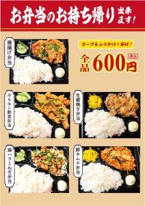 だるま立川テイクアウト用お弁当