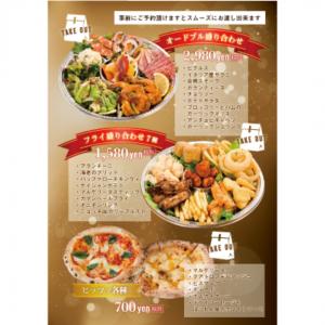 立川駅1分 本格パスタが美味しいイタリアン&スパニッシュのお店『CANTINA 立川店』の、ホームパーティーにおすすめのテイクアウトのメニュー