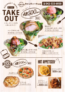 立川駅1分 本格パスタが美味しいイタリアン&スパニッシュのお店『CANTINA 立川店』の、カップパスタやピザ、タコライスなどを楽しめるテイクアウトのメニュー