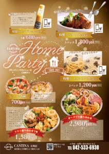 立川駅1分 本格パスタが美味しいイタリアン&スパニッシュのお店『CANTINA 立川店』をお家で楽しめるテイクアウトのメニュー