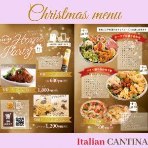 立川駅1分 本格パスタが美味しいイタリアン&スパニッシュのお店『CANTINA 立川店』をお家で楽しめる、クリスマス用のテイクアウトメニュー