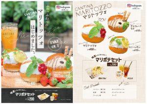 立川駅1分 本格パスタが美味しいイタリアン&スパニッシュのお店『CANTINA 立川店』で楽しめる、ふわふわのマリトッツォ
